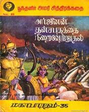 PACK Mahabharata Vol-35 c1[3]