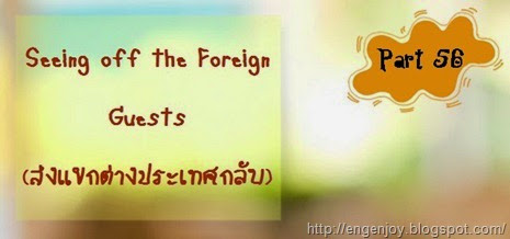 บทสนทนาภาษาอังกฤษ Seeing off the Foreign Guests (ไปส่งแขกที่มาจากต่างประเทศกลับ)