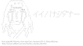 [AA]Silva Iihanashidana (Hunter x Hunter)