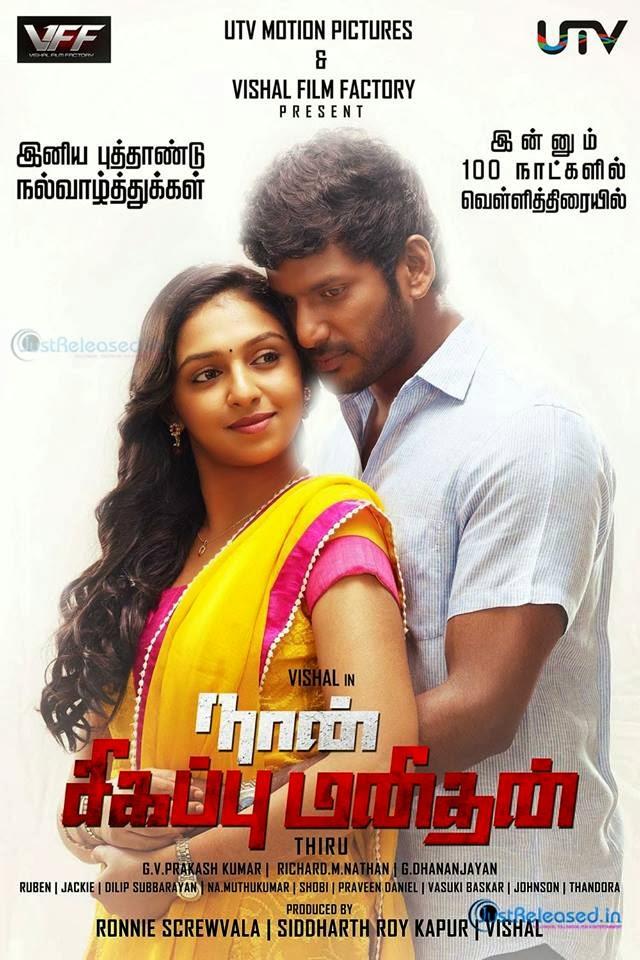 Naan Sigappu Manithan Tamil Movie