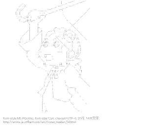 [AA]金糸雀 傘 (ローゼンメイデン)