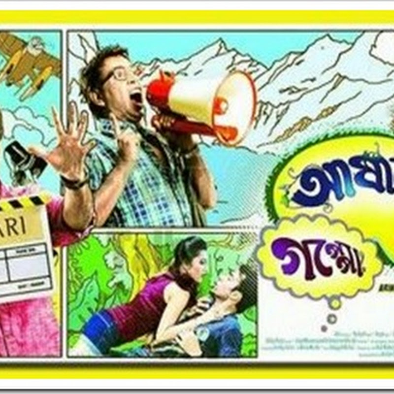 Ekti Asharey Golpo (2013) kolkata All Mp3 Songs and 3gp/Mp4 Free Download
