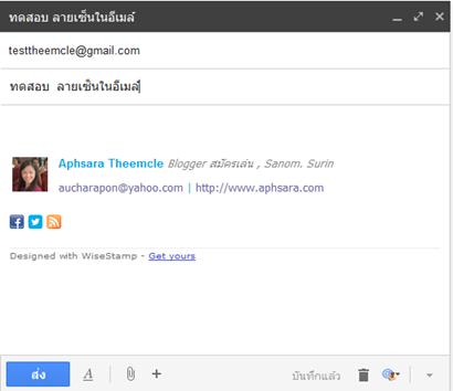 การสร้างลายเซ็นใน Gmail