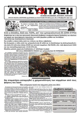 anasintaxi20120201-15