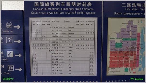 火车站时间表