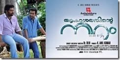 akashathinte_niram_malayalam_movie_pic