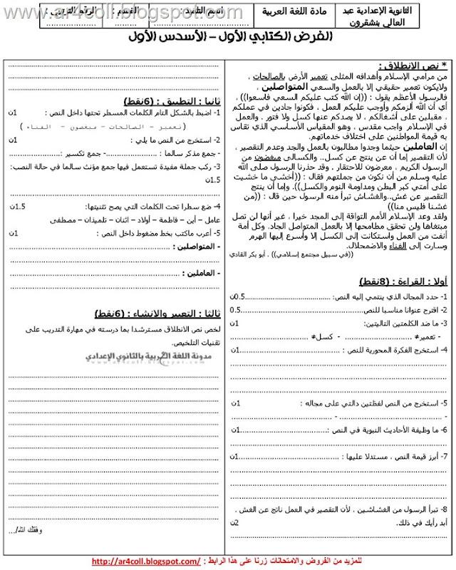 الفرض الأول الأسدس الأول في مادة اللغة العربية للسنة الثانية إعدادي 2013-page-001