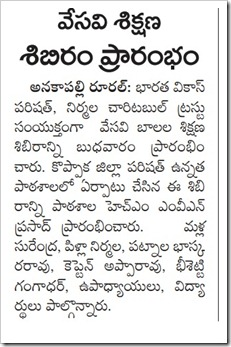 NCT Clip from Andhra Jyothi newspaper