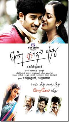 En-Kadhal-Pudhithu-Audio-Release-Poster