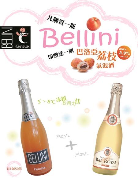 買 BELLINI 750ml 送1 BRL-1 750ml