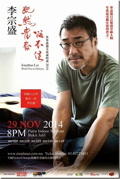 JL2014_Poster20x30_V2