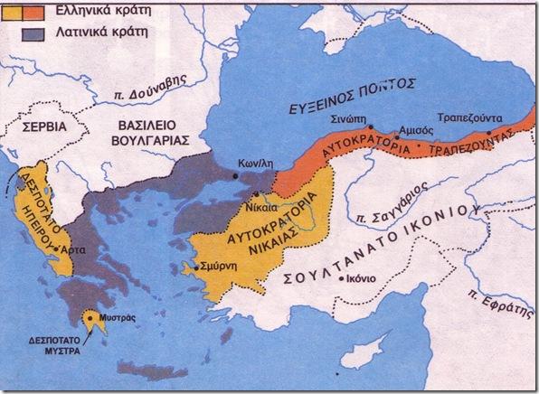 ΧΑΡΤΗΣ ΚΡΑΤΩΝ ΜΕΤΑ ΤΗΝ ΑΛΩΣΗ 1204