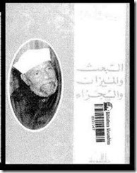 البعث والميزان والجزاء  .... محمد متولى الشعراوى