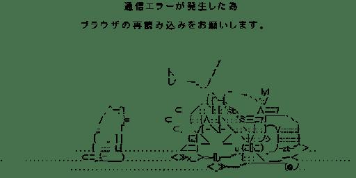 エラー娘 & 猫 (艦隊これくしょん)
