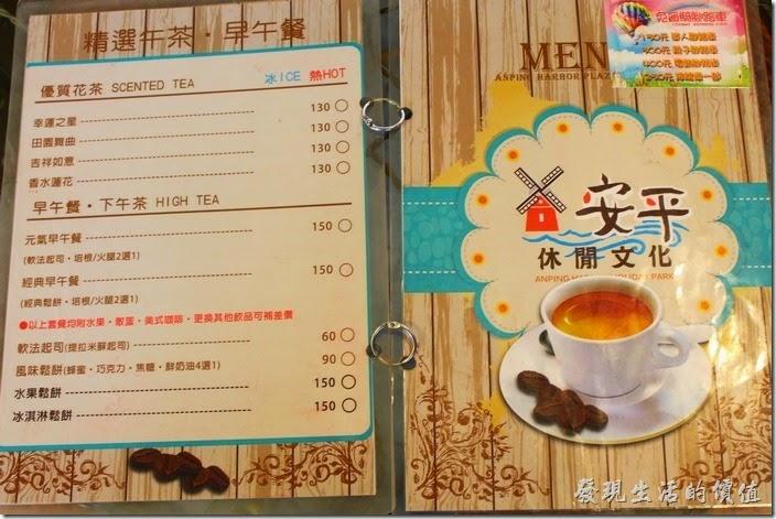 台灣咖啡文化館的早午餐及下午茶菜單,早午餐一客NT$150含水果、散蛋、美式咖啡。