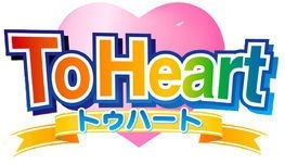 To Heart title/logo