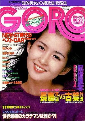 Goro - 791122
