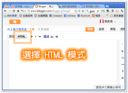 點擊 HTML 按鈕進入 HTML 模式