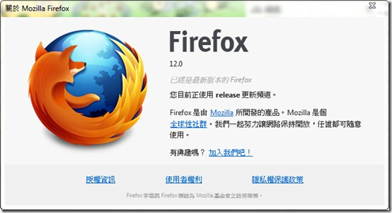 Firefox 12 about