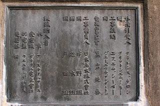 紀功碑の背面に埋め込まれたパネル