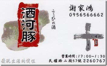 台南-酒河豚名片背面