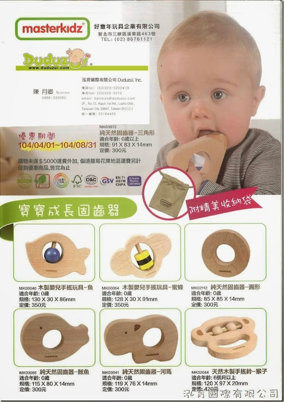 masterkidz 寶寶成長固齒器