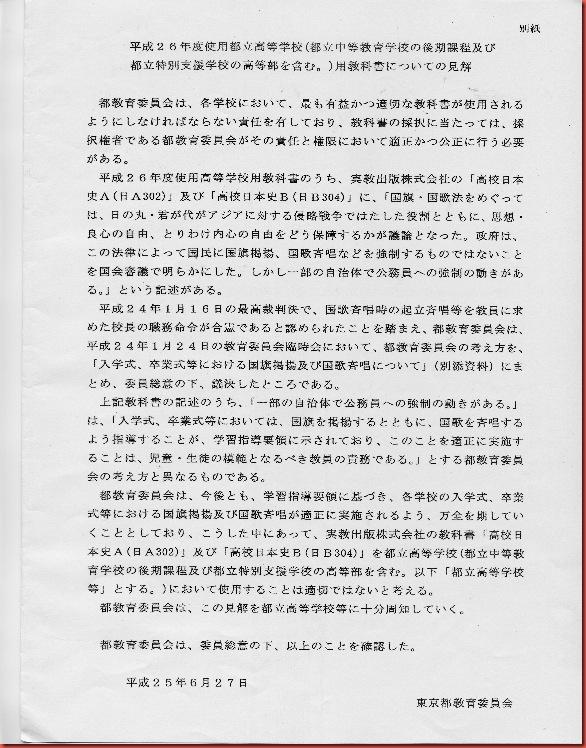 Image都教委付