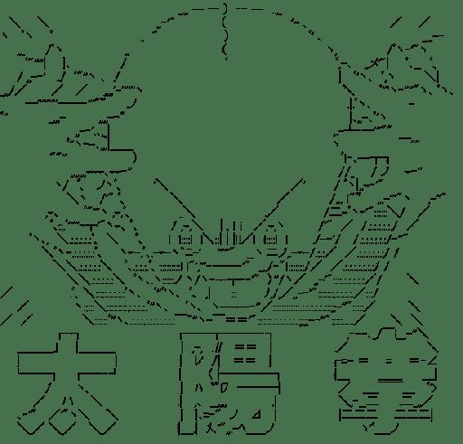 太陽拳(ドラゴンボール)