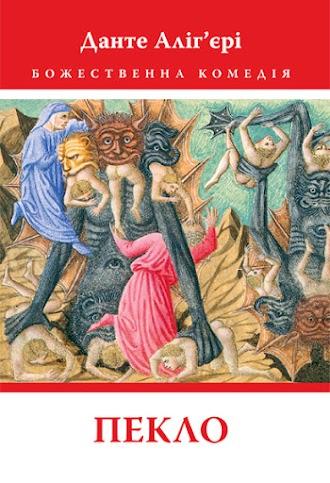 Divine Comedy: Inferno