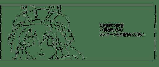 八雲紫(東方)