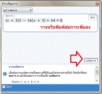การใช้โปรแกรม Microsoft mathmatics แก้สมการ