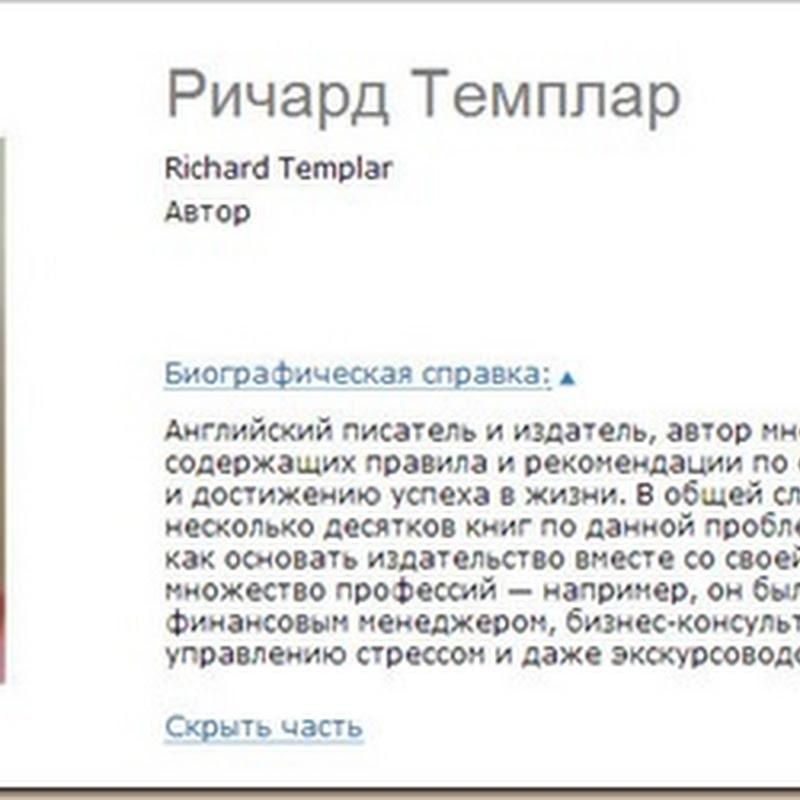 Мои любимые советы по похудению от Ричарда Темплара