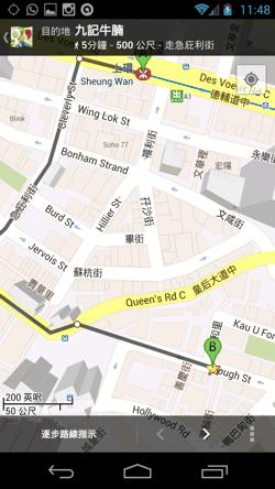 Hong Kong Android-14