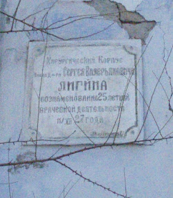 Мемор доска С. Лигину на злании хирургического павильона николаевской городской больницы