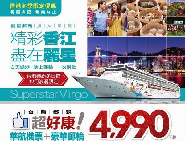 處女星號香港自由行