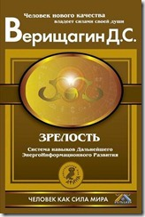 книга ДЭИР - 4 ступень