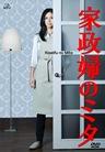 Kaseifu no Mita แม่บ้านลึกลับกับครอบครัวอลเวง