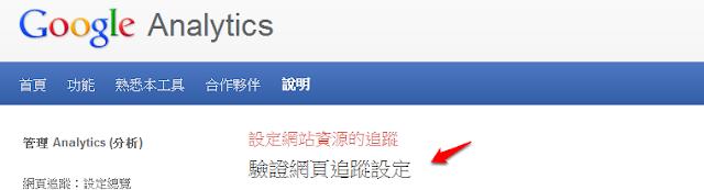 驗證網頁追蹤設定.png
