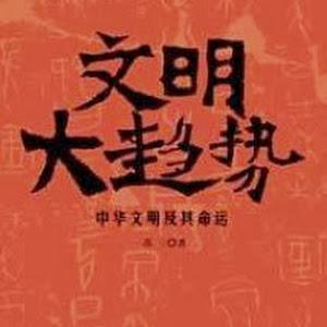 学者:中国文明并非独立起源 主要依靠西方文明传播