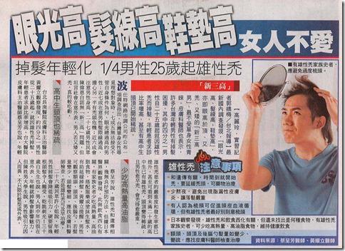 20110812 蘋果日報 A26 健康
