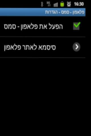Pelephone SMS פלאפון סמס בחינם