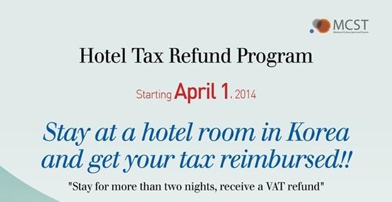 韓國酒店退稅
