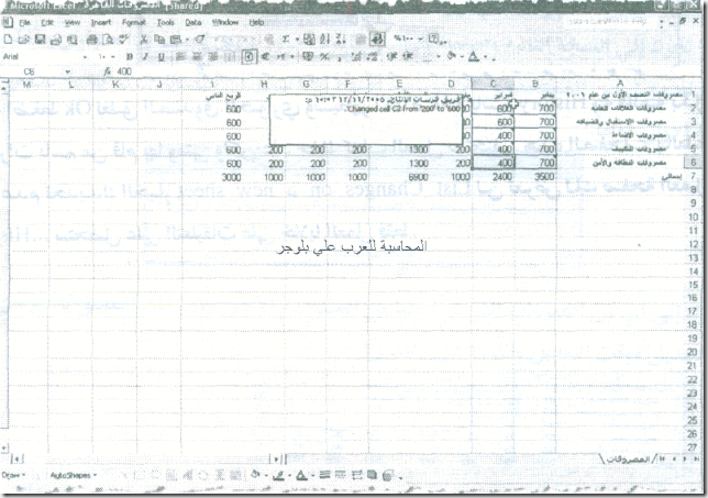 excel_for_accounting-184_06