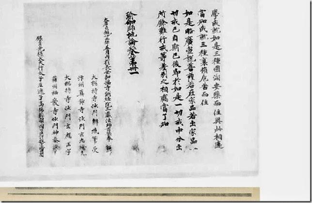 396 唐招提寺藏 奈良時期寫經