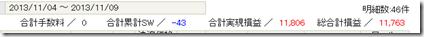 SnapCrab_NoName_2013-11-9_20-1-33_No-00