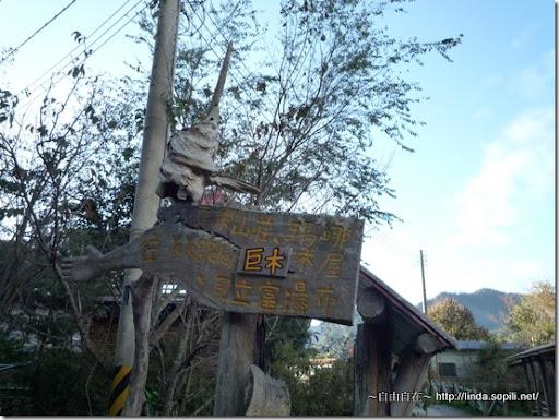 司馬庫斯-day2-木製的指標