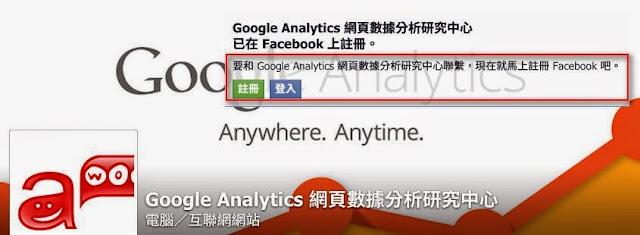 快和 Google Analytics 網頁數據分析研究中心聯繫.jpg