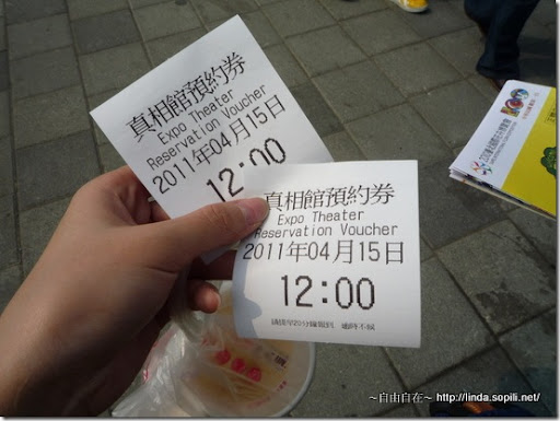 2010台北花博-真相館預約券