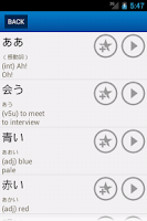 Screenshot of Japanese Vocabulary