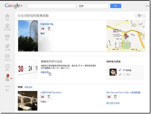 google  local-02